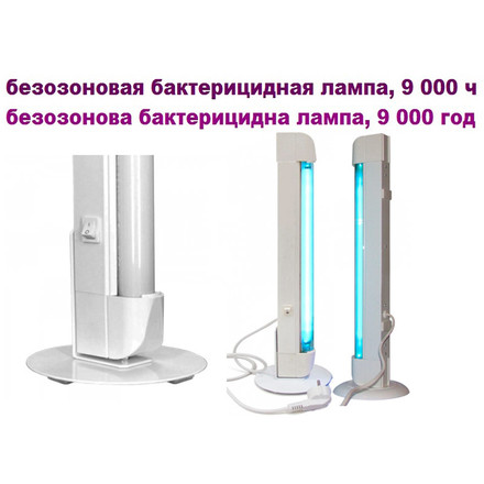 Облучатель бактерицидный ОВВ 15Р METAL OZONE FREE , переносной, до 20 м²