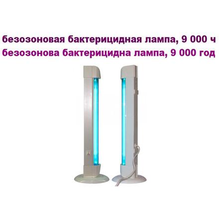Опромінювач бактерицидний ОВВ 15Р OZONE FREE ,переносний, до 20 м²