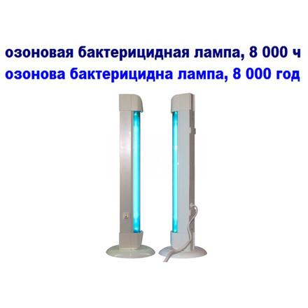 Опромінювач бактерицидний ОВВ 15Р OZONE, переносний, до 20 м²