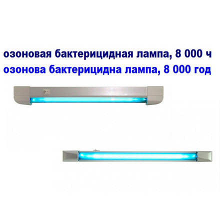 Опромінювач бактерицидний  ОВВ 15S OZONE, настінний, до 20 м²