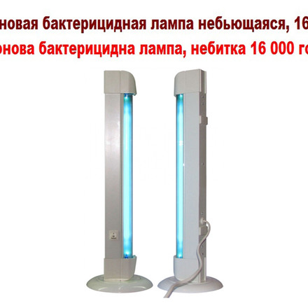Опромінювач бактерицидний ОВВ 15Р METAL  ECO, переносний, до 20 м²