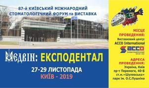 Стоматологічна виставка в Києві 27 -29 литсопада 2019