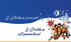 Щасливого Різдва та веселого Нового року!