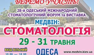 Стоматологическая выставка в Одессе 29--31 апреля 2019