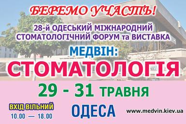 Стоматологічна виставка в Одесі 29-31 квітня 2019