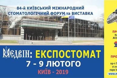 Стоматологическая выставка в Киеве 07-09 февраля 2019